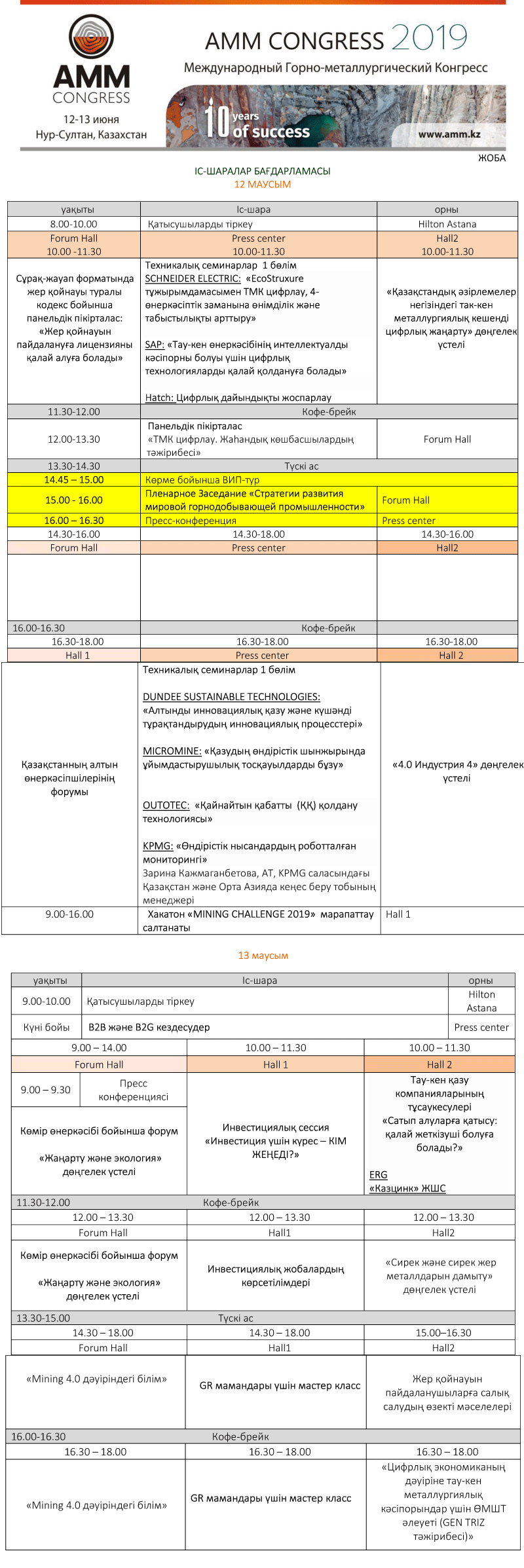 Programm InterFood Astana19 21.05.2019